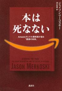 本は死なない / Amazonキンドル開発者が語る「読書の未来」