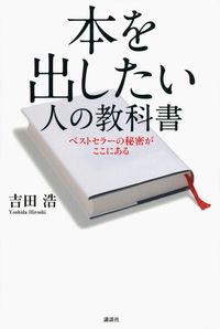 本を出したい人の教科書 / ベストセラーの秘密がここにある