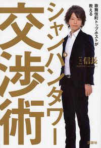 歌舞伎町トップホストが教えるシャンパンタワー交渉術