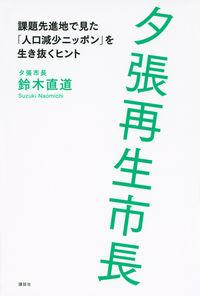 夕張再生市長 / 課題先進地で見た「人口減少ニッポン」を生き抜くヒント