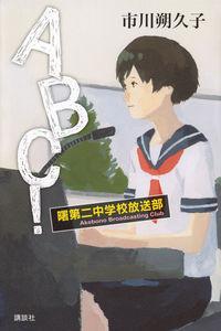 ABC(エービーシー)!曙第二中学校放送部