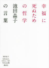 幸福に死ぬための哲学 / 池田晶子の言葉