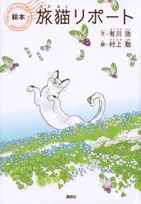 絵本旅猫リポート