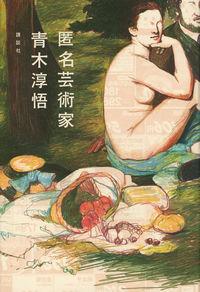 青木淳悟『匿名芸術家』表紙
