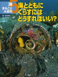 海まるごと大研究 5