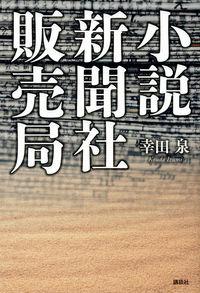 新聞社販売局 / 小説