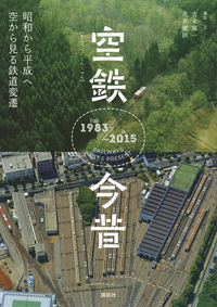 空鉄今昔 / 昭和から平成へ 空から見る鉄道変遷 from1983→to 2015