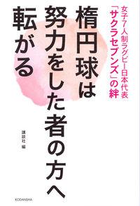楕円球は努力をした者の方へ転がる / 女子7人制ラグビー日本代表「サクラセブンズ」の絆