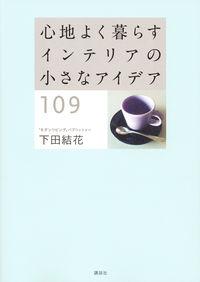 心地よく暮らすインテリアの小さなアイデア109