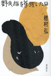 穂村弘『野良猫を尊敬した日』表紙