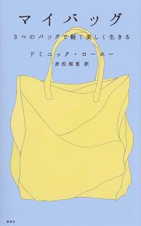 マイバッグ / 3つのバッグで軽く美しく生きる
