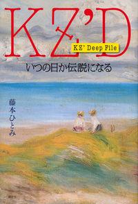 いつの日か伝説になる / KZ'Deep File