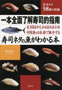 中国語と日本語で紹介する寿司ネタの魚がわかる本 寿司ネタ58種を収録  一本全面了解寿司的指南  使用简体中文和日语双语介绍