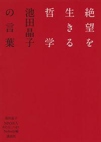 絶望を生きる哲学 / 池田晶子の言葉