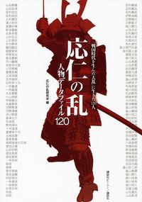 応仁の乱人物データファイル120 / 「戦国時代を生んだ大乱」に生きた120人