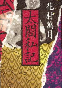 花村萬月『太閤私記』表紙