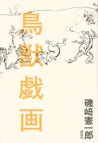磯崎憲一郎『鳥獣戯画』表紙