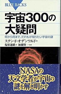 宇宙300の大疑問 : 何から何まで、だれもが知りたい宇宙の謎