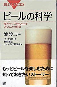 ビールの科学 / 麦とホップが生み出すおいしさの秘密