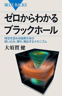 ゼロからわかるブラックホール (ブルーバックス)