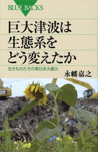 巨大津波は生態系をどう変えたか / 生きものたちの東日本大震災
