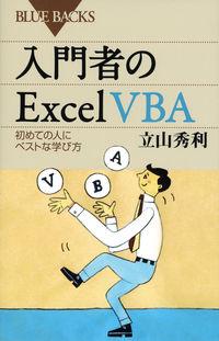 入門者のExcel VBA / 初めての人にベストな学び方
