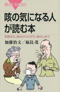 咳の気になる人が読む本 / 気管支炎、肺炎からCOPD、肺がんまで
