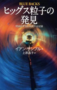 ヒッグス粒子の発見 / 理論的予測と探究の全記録