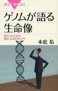ゲノムが語る生命像 / 現代人のための最新・生命科学入門