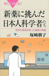 新薬に挑んだ日本人科学者たち / 世界の患者を救った創薬の物語