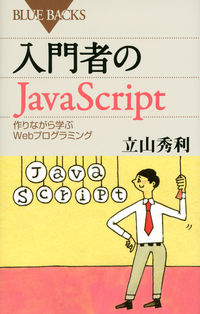 入門者のJavaScript / 作りながら学ぶWebプログラミング