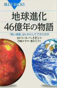 地球進化46億年の物語 / 「青い惑星」はいかにしてできたのか