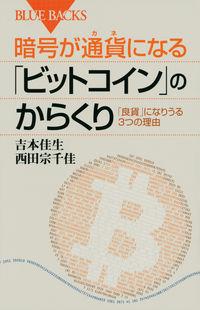 暗号が通貨になる「ビットコイン」のからくり / 「良貨」になりうる3つの理由