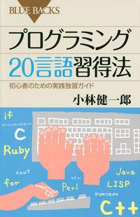 プログラミング20言語習得法 / 初心者のための実践独習ガイド