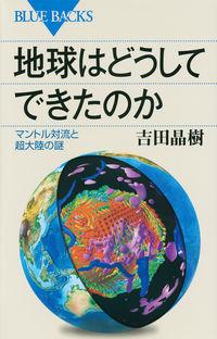 地球はどうしてできたのか / マントル対流と超大陸の謎