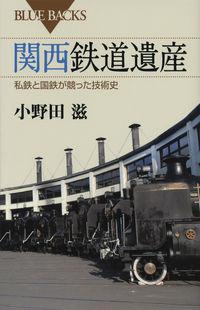 関西鉄道遺産 / 私鉄と国鉄が競った技術史