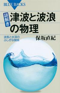 謎解き・津波と波浪の物理 / 波長と水深のふしぎな関係