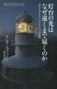 灯台の光はなぜ遠くまで届くのか 時代を変えたフレネルレンズの軌跡 (ブルーバックス)