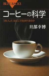 コーヒーの科学 / 「おいしさ」はどこで生まれるのか