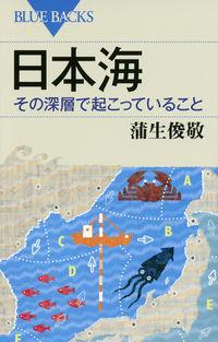 日本海その深層で起こっていること