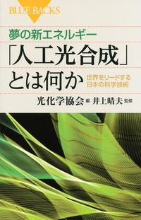 夢の新エネルギー「人工光合成」とは何か / 世界をリードする日本の科学技術