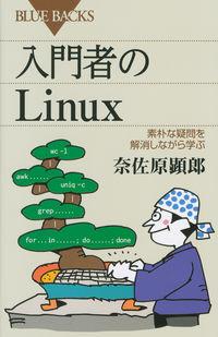 入門者のLinux / 素朴な疑問を解消しながら学ぶ