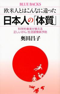 欧米人とはこんなに違った日本人の「体質」 / 科学的事実が教える正しいがん・生活習慣病予防
