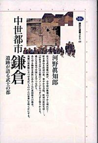 中世都市鎌倉 / 遺跡が語る武士の都