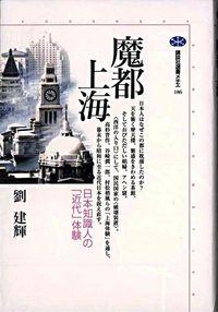 魔都上海 / 日本知識人の「近代」体験