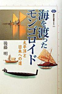 海を渡ったモンゴロイド / 太平洋と日本への道
