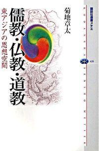 儒教・仏教・道教 (講談社選書メチエ)