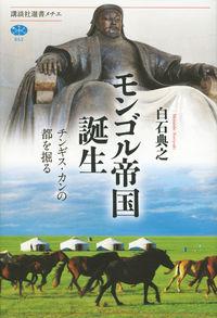 モンゴル帝国誕生 (講談社選書メチエ)