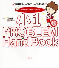 「小1プロブレム」解決ハンドブック / 発達障害がある子どもにも完全対応