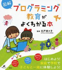図解プログラミング教育がよくわかる本